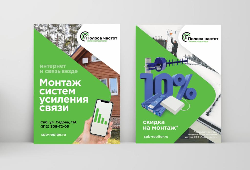 """Рекламная листовка для компании """"Полоса Частот"""""""