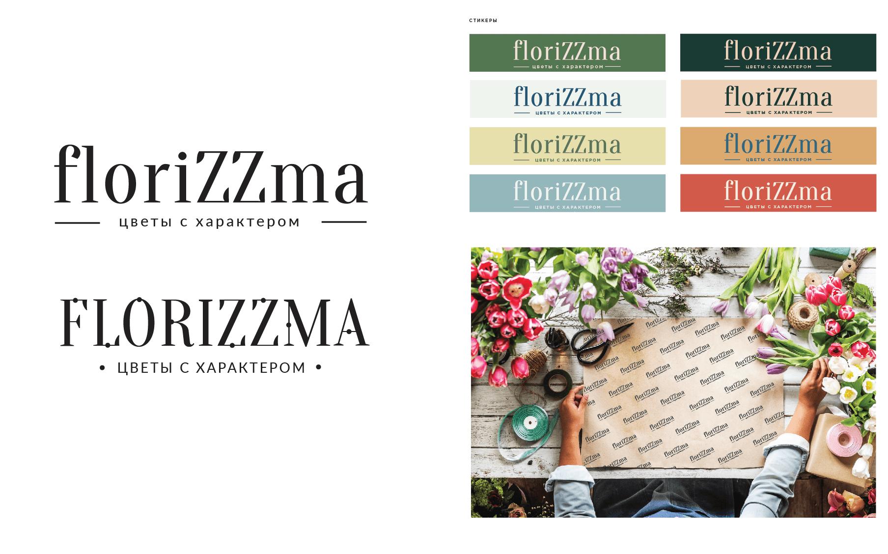 Логотип для цветочной студии Florizzma