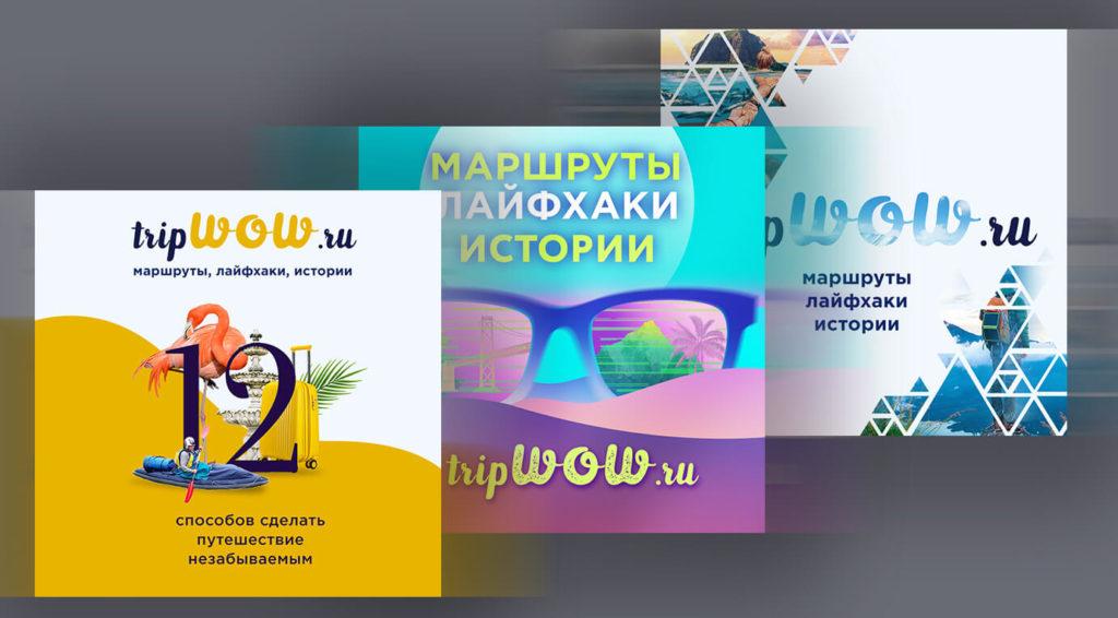 Серия баннеров для туристического сайта