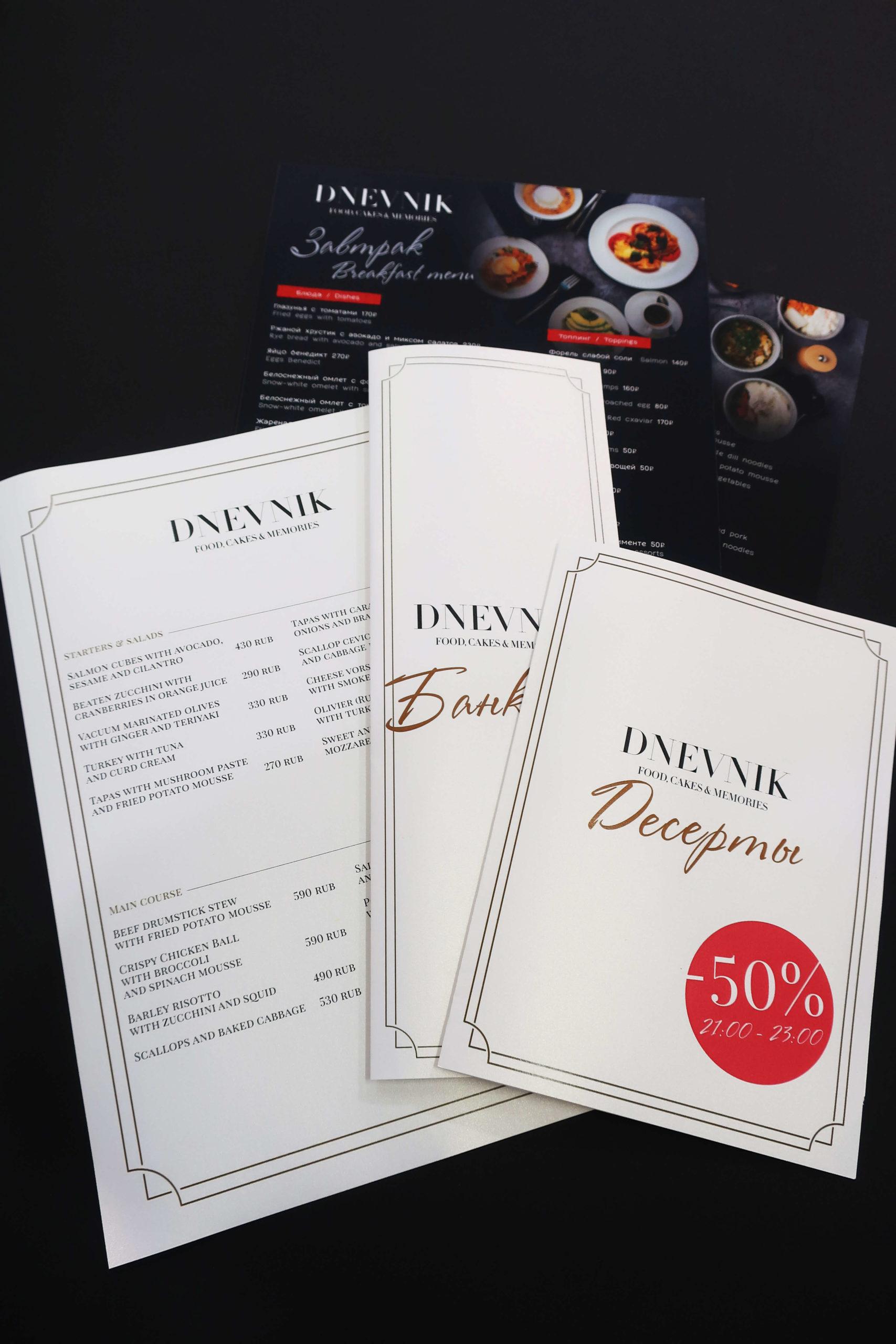 """Серия меню для ресторана """"Дневник"""""""