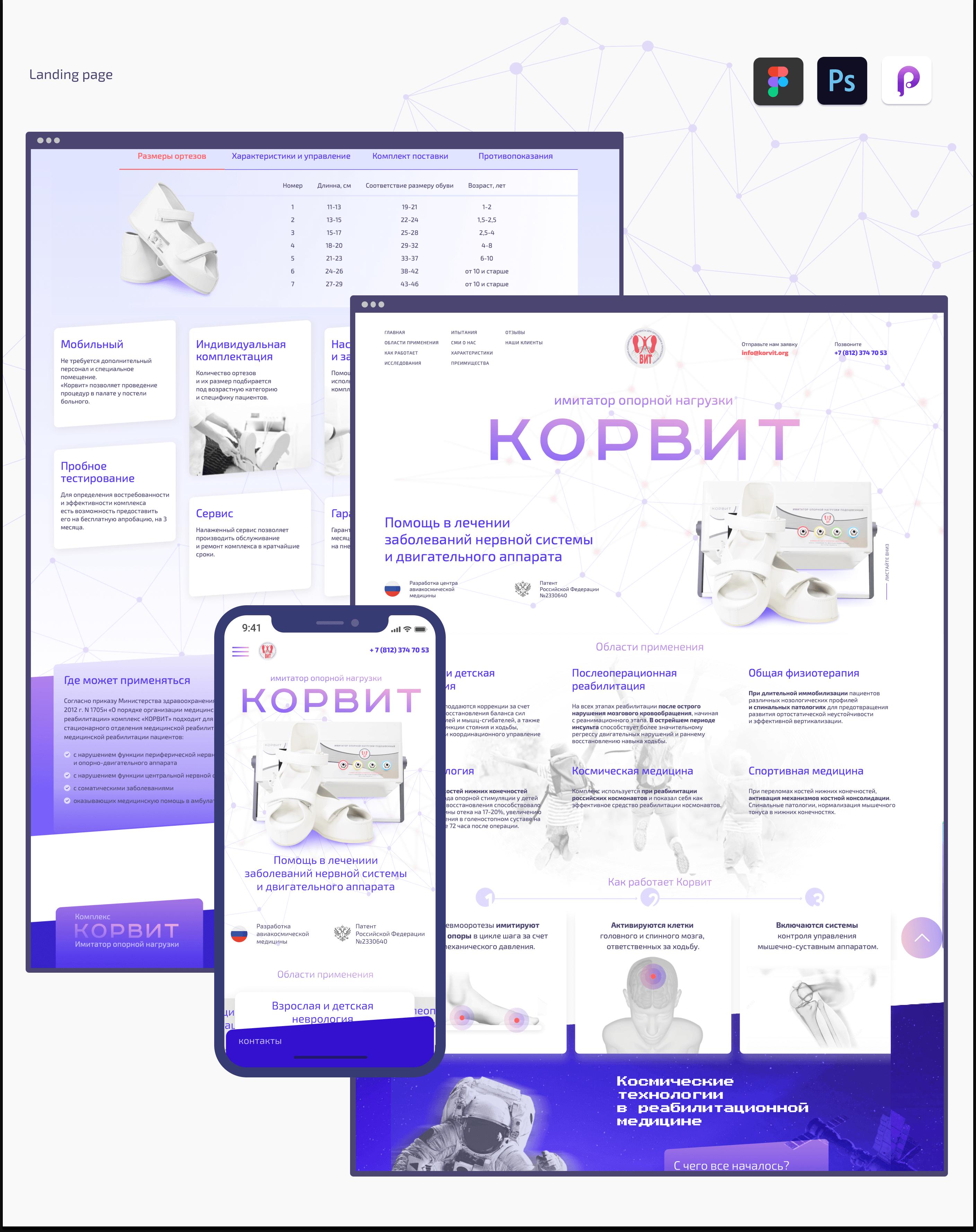 Landing page для медицинского прибора