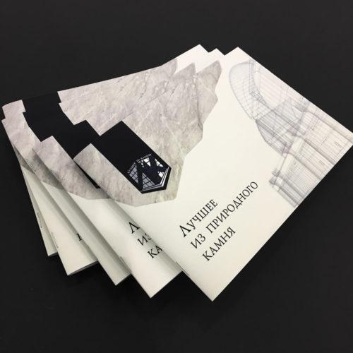 цифровая печать буклета, брошюры