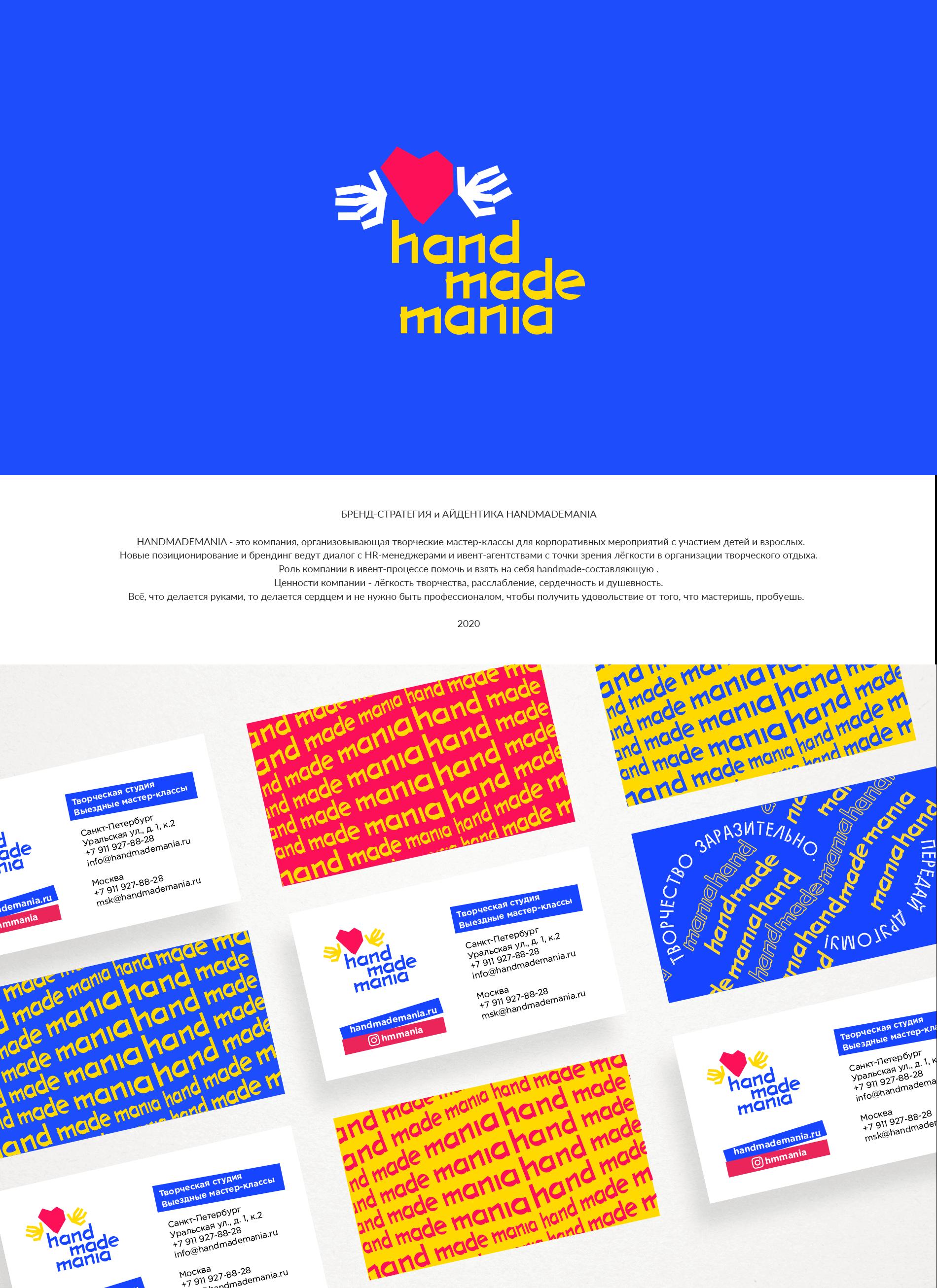 Айдентика творческой студии HandMadeMania