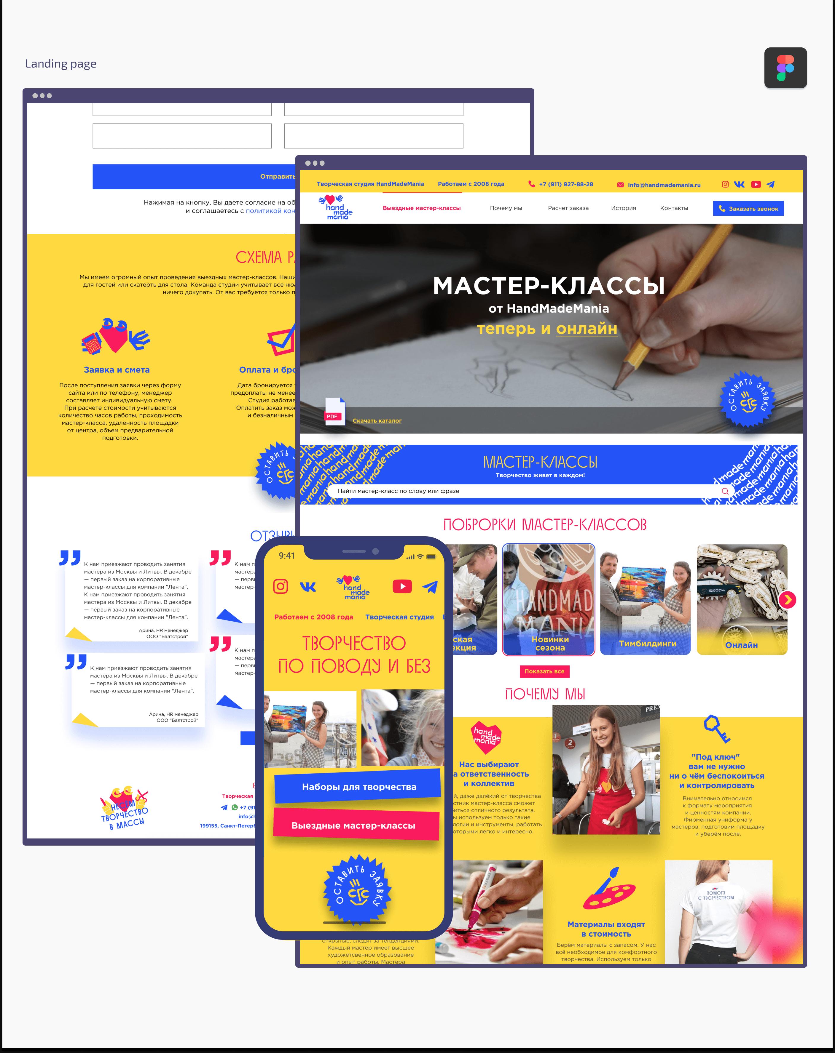 Landing page для творческой студии