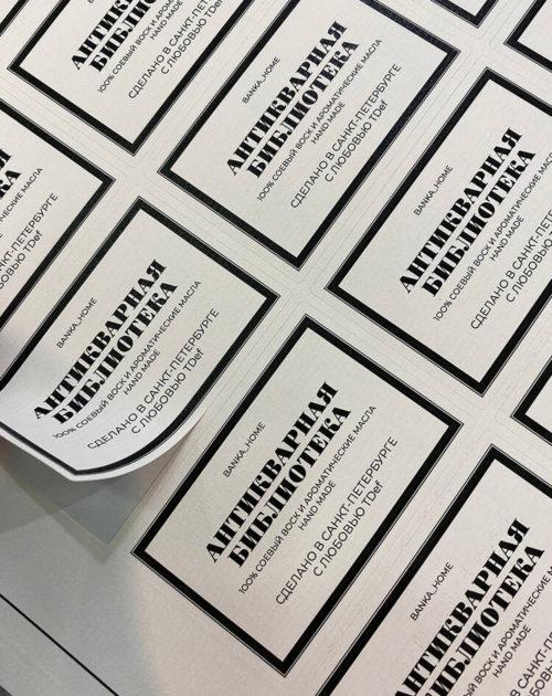 Стикеры на винной дизайнерской самоклеящейся бумаге с тиснением верже